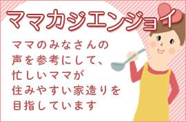日本物産設計コンセプト「ママカジ」へのリンクバナー