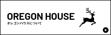 オレゴンハウスについて リンクボタン