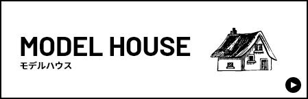 モデルハウス情報 リンクボタン