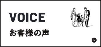 VOICE お客様インタビュー