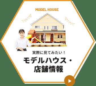 MODEL HOUSE 実際に見てみたい!モデルハウス・店舗情報
