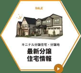 SALE キニナル分譲住宅・分譲地!最新分譲住宅情報
