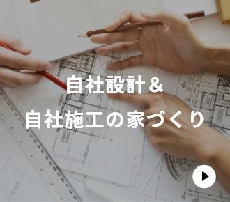 自社設計&自社施工の家づくり