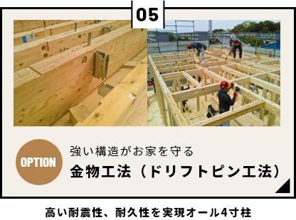 強い構造がお家を守る金物工法(ドリフトピン工法)高い耐震性、耐久性を実現オール4寸柱