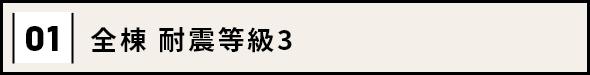 01 全棟耐震等級3
