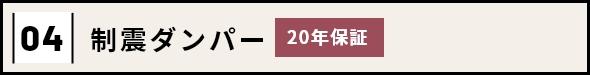 04 制震ダンパー