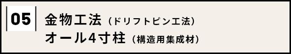 05 金物工法(ドリフトピン工法)オール4寸柱(構造用集成材)