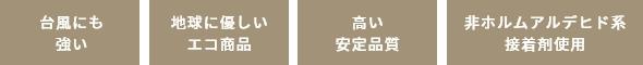 台風に強い 地球に優しい 安定品質 非定ホルムアルデヒド系接着剤使用