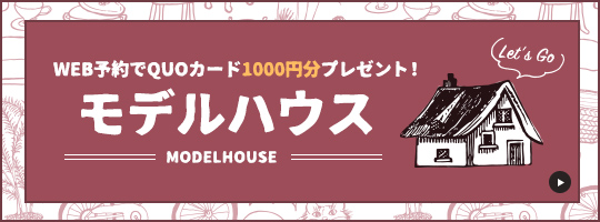 WEB予約でQUOカード1000円分プレゼント!モデルハウス