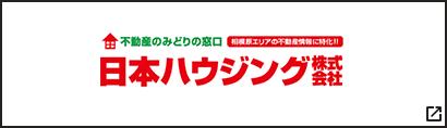不動産のみどりの窓口 日本ハウジング株式会社