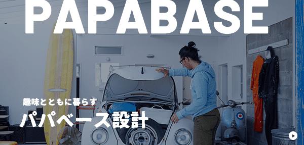 PAPABASE 趣味とともに暮らすパパベース設計