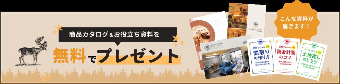 商品カタログ&お役立ち資料を無料でプレゼント!