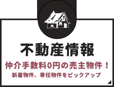 売主物件 売主物件なので仲介手数料0円!