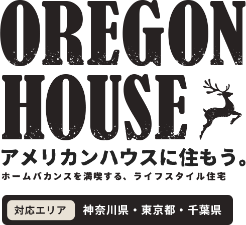 OREGON HOUSE アメリカンハウスに住もう。ホームバカンスを満喫する、ライフスタイル住宅、OREGON HOUSE PRODUCED BY 株式会社日本物産