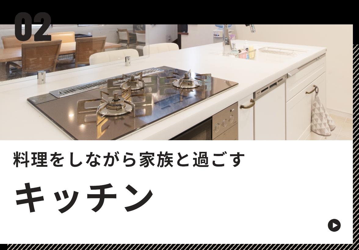 料理をしながら家族と過ごすキッチン