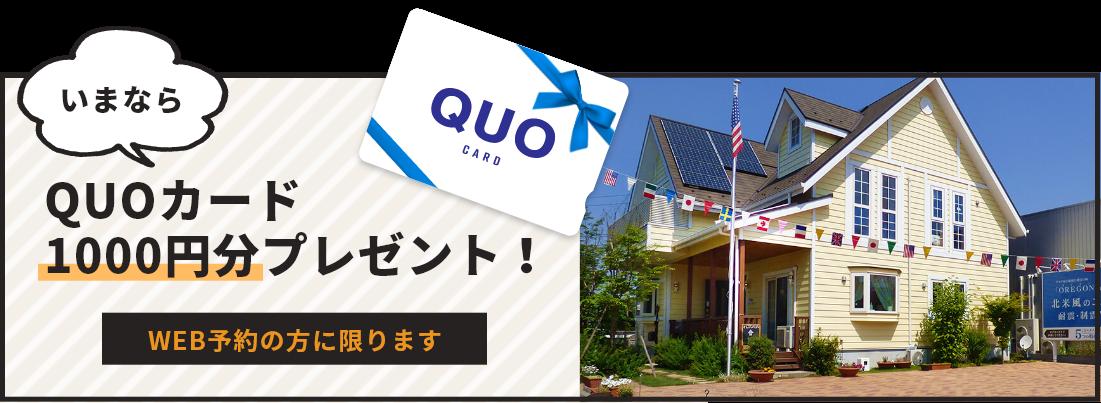 いまならQUOカード1000円分プレゼント!WEB予約の方に限ります