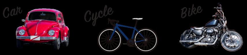 車 自転車 バイク