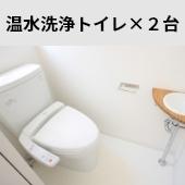 温水洗浄トイレ×2