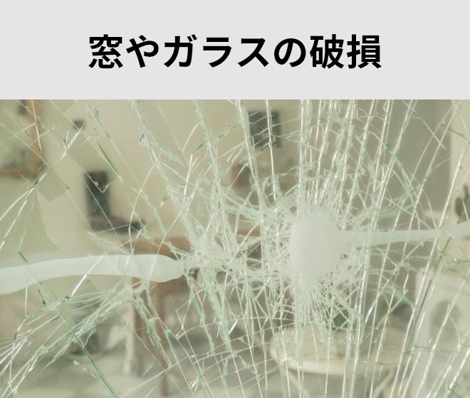 窓やガラスの破損