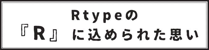 Rtypeの「R」に込められた思い