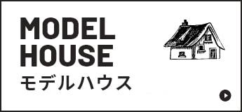 MODEL HOUSEモデルハウス
