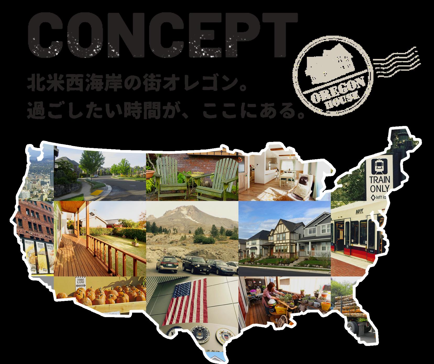 CONCEPT 北米西海岸の町オレゴン。過ごしたい時間が、ここにある。