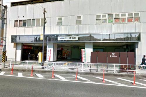 JR「橋本」駅:約10.74km<br>自動車約27分