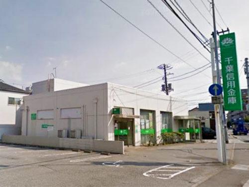 千葉信用金庫 桜木支店:約400m<br>徒歩約5分、自転車約2分