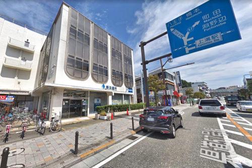 横浜銀行上溝支店:約1400m<br>徒歩約18分、自転車約7分