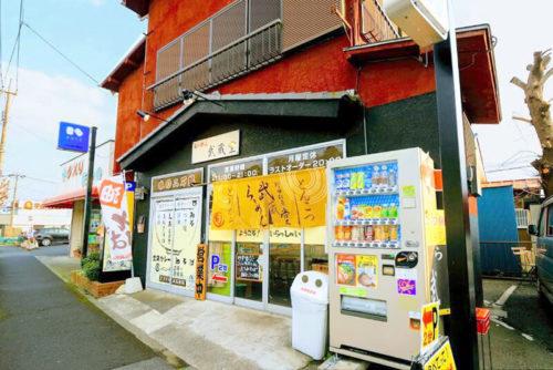 ◆らーめん武蔵堂:約80m<br>徒歩1分