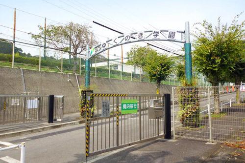 ◆小中一貫ゆくのき学園:約450m<br>徒歩6分、自転車約3分