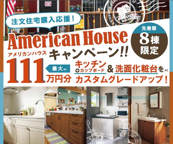 《8棟限定》アメリカンハウスキャンペーン開催!