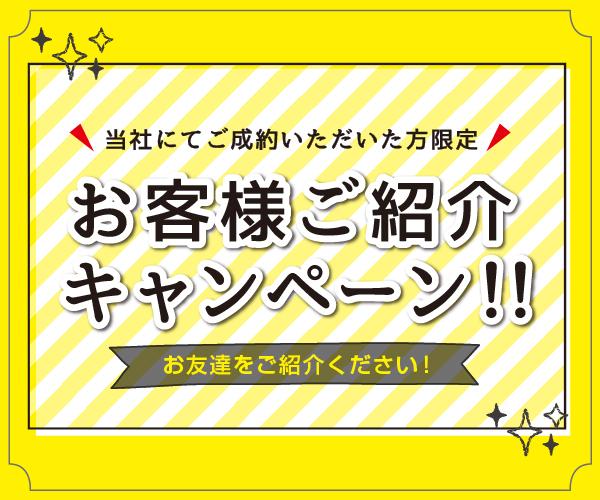 お客様ご紹介キャンペーン開催!