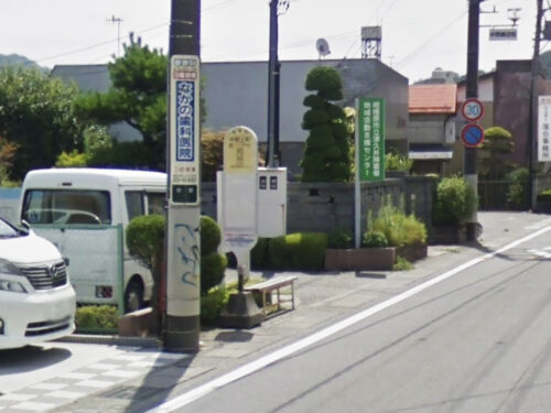神奈中バス「中野上町」停:約105m<br>徒歩約2分