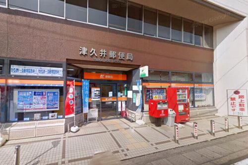 津久井郵便局<br>約550m/徒歩約7分<br>自転車約3分