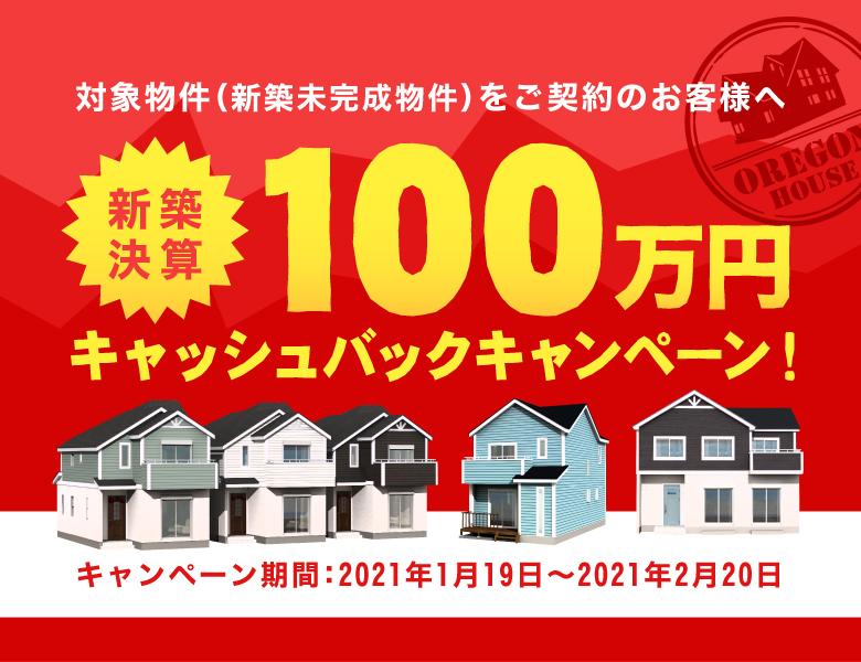 《期間限定》新築決算100万円キャッシュバックキャンペーン開催!