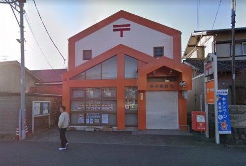 串川郵便局:約390m