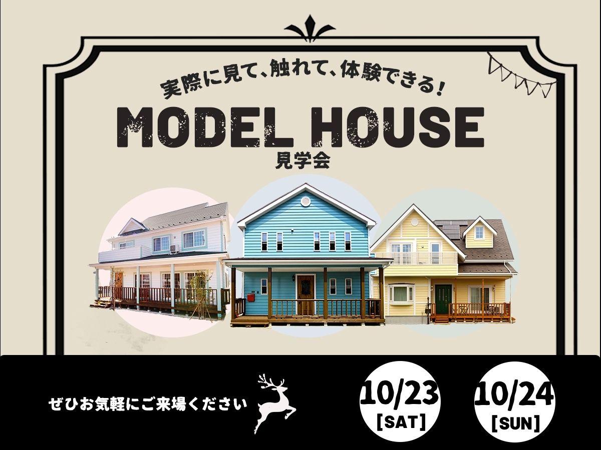 モデルハウス見学会